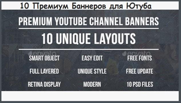 10 Премиум Баннеров для Ютуба (Premium 10 Youtube Banners 2016).
