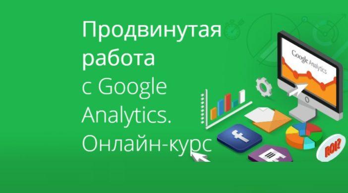Видео-Курс «Продвинутая работа с Google».