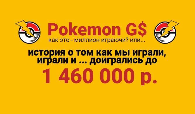 Курс «Pokemon GO. Как это — миллион играючи? Или история о том как мы играли, и доигрались до 1 460 000 рублей!»