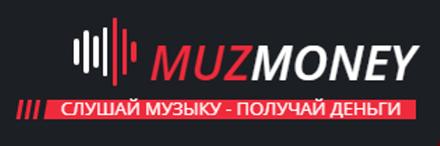 MuzMoney — обещание денег за «воздух»