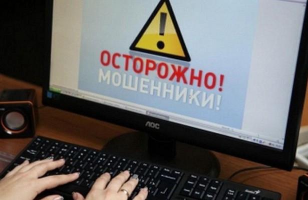 Онлайн-грабёж