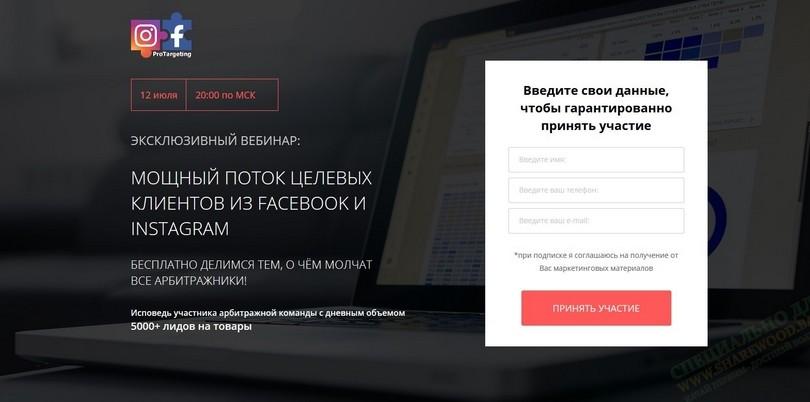 Вебинар «Мощный поток целевых клиентов из Facebook и Instagram».